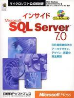 インサイドMicrosoft SQL Server 7.0