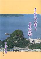 多賀谷水軍と丸屋城跡
