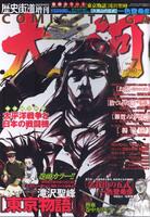 月刊コミック大河 vol.7 太平洋戦争と日本の戦闘機