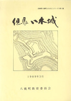但馬八木城 兵庫県八鹿町ふるさとシリーズ第1集