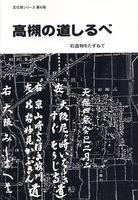 高槻の道しるべ 石造物をたずねて 文化財シリーズ第6冊