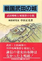 戦国武田の城 武田戦略と城砦群の全貌