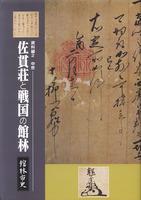 佐貫荘と戦国の館林 館林市史 資料編2中世