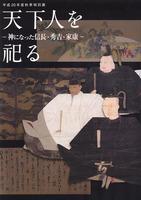 平成20年度秋季特別展 天下人を祀る -神になった信長・秀吉・家康-