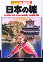 カラー版徹底図解 日本の城 城の歴史と構造、城をめぐる英雄たちの戦略・戦術