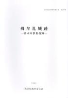 栂牟礼城跡 -角木中世集落跡- 大分県文化財調査報告書第167輯