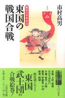 東国の戦国合戦 戦争の日本史10