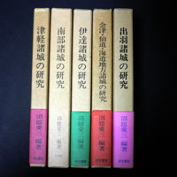 東北地方城郭研究シリーズ