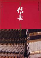 特別展信長 - 岐阜城とその時代 岐阜市制一〇〇年記念