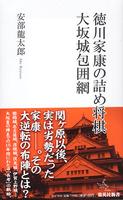 徳川家康の詰め将棋 大坂城包囲網