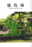 徳島城 徳島市民双書28