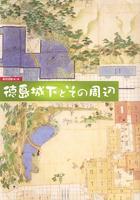 徳島城下とその周辺