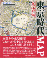 東京時代MAP 大江戸編
