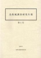 鳥取城調査研究年報 第1号