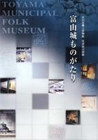 富山市郷土博物館 常設展示図録 富山城ものがたり