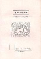 豊田の中世城館 愛知県豊田市内中世城館跡調査報告