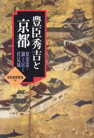 豊臣秀吉と京都 聚楽第・御土居と伏見城