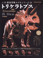 1/35恐竜骨格モデルシリーズ01 トリケラトプス