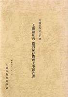 茨城県指定文化財 土浦城址内 櫓門保存修理工事報告書