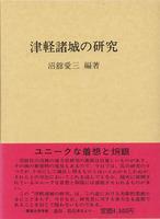 津軽諸城の研究 城郭研究シリーズ5