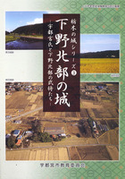 栃木の城シリーズ3 下野北部の城 -宇都宮氏と下野北部の武将たち-