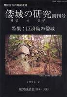 倭城の研究 創刊号 -特集 巨済島の倭城-