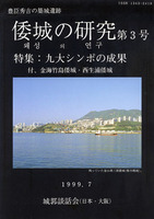 倭城の研究 第三号 特集:九大シンポの成果