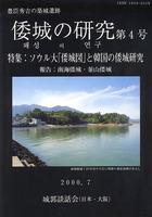 倭城の研究 第四号 -特集 ソウル大「倭城図」と韓国の倭城研究-