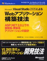 Visual Studio 2005によるWebアプリケーション構築技法 ASP.NET2.0上での参照系・更新系アプリケーションの設計