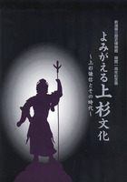 よみがえる上杉文化 ~上杉謙信とその時代~ 新潟県立歴史博物館 開館一周年記念展