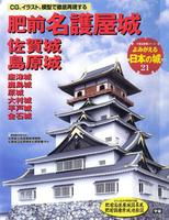 よみがえる日本の城21 肥前名護屋城 佐賀城 島原城
