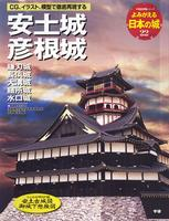 よみがえる日本の城22 安土城 彦根城