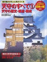 よみがえる日本の城23 天守のすべて① 天守の歴史・構造・構成