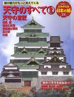 よみがえる日本の城24 天守のすべて② 天守の意匠