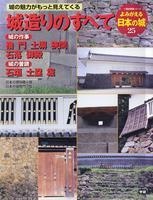 よみがえる日本の城25 城造りのすべて