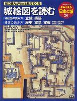 よみがえる日本の城26 城絵図を読む