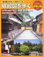 よみがえる日本の城27 城絵図を歩く