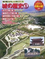 よみがえる日本の城28 城の歴史①