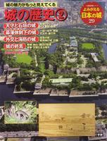 よみがえる日本の城29 城の歴史②