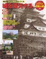 よみがえる日本の城30 城を復元する