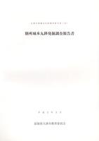 膳所城本丸跡発掘調査報告書 大津市埋蔵文化財調査報告書16