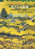 図録 特別展秀吉と大阪城 その歴史と謎をさぐる