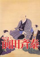 加賀藩主前田斉泰