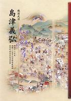 平成18年度開館20周年記念特別展図録 戦国武将島津義弘