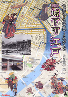 図説城下町江戸 古地図と古写真でよみがえる