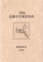 図説近畿中世城郭事典