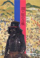 開館五周年記念特別展 関ヶ原の合戦