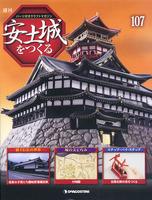 週刊安土城をつくる 第107号