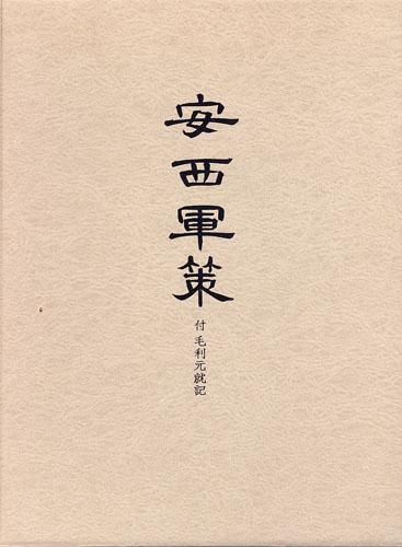 カテゴリー: 毛利元就[毛利元就(1997)]