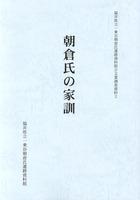 朝倉氏の家訓 福井県立一乗谷朝倉氏遺跡資料館古文書調査資料2